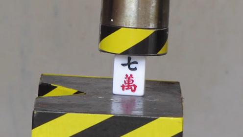 不愧是中国麻将!面对强大的液压机,连个角都没有碎