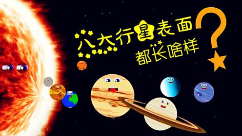 我们离开木星来到了土星、天王星和海王星——咦,天王星好臭啊!