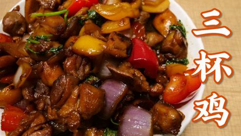 4种调料就能吃到撑的台湾三杯鸡!