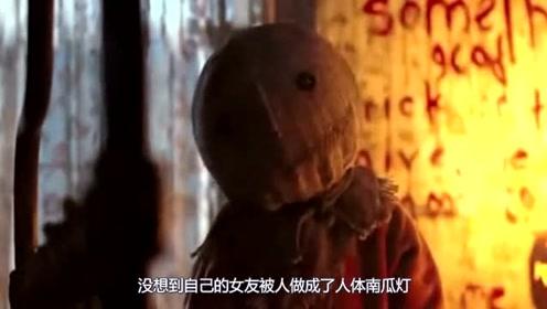 小伙女友在万圣节失踪,怎么也料不到,她已经被人做成了南瓜灯!
