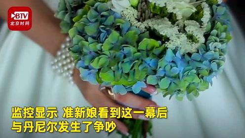美国准新娘目睹未婚夫性侵伴娘照样完婚 邻居:他们看起来很幸福
