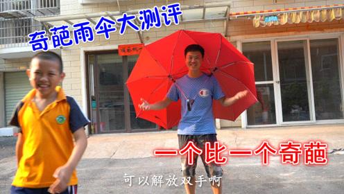 网购三款奇葩的雨伞,简直就是雨伞中的黑科技!