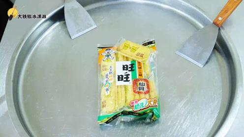 旺旺仙贝的新世纪吃饭,把它炒成冰淇淋,吃出了小时候的味道!