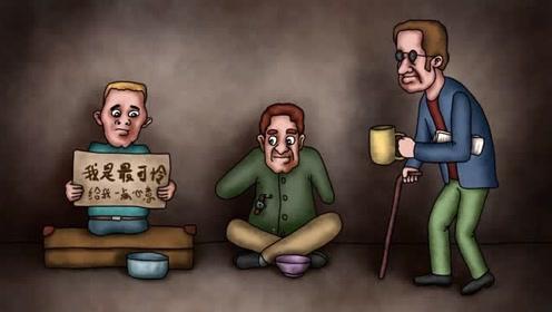 咖子脑力测试:谁是假扮的乞丐?