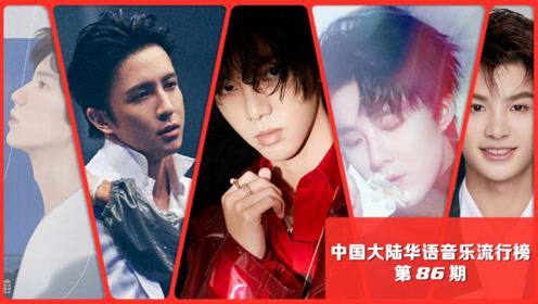 中国大陆华语音乐流行榜第86期