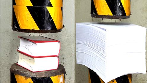液压试验:字典和A4纸比拼,看看哪个能扛得住20吨液压机?