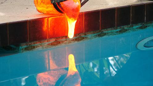 将熔岩倒入游泳池,会发生什么?真是太有趣了!