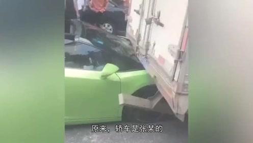兰博基尼追尾货车有隐情:肇事者找人顶包,货车司机被打点