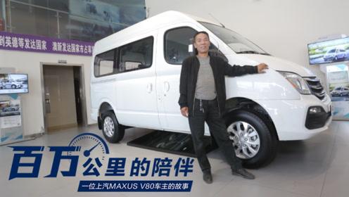 百万公里的陪伴,这位上汽MAXUS V80车主用可靠与勤劳改变生活