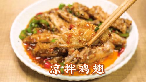 吃不起猪肉的日子里,就试试麻辣凉拌鸡翅吧