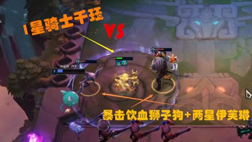 云顶之弈:当1星骑士千珏遇上暴击狮子狗与2星伊芙琳,1V2!你赌谁赢?