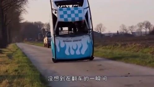 外国小哥制作永不翻车的汽车,在高速测试一脚刹车,震撼的瞬间千万别眨眼