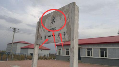 """中国""""最懒""""的火车站,站名就只有一个字,工作人员:懒得改!"""