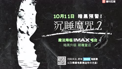 小麦电台 | 魔法降临IMAX电台,暗黑升级,颠覆童话!