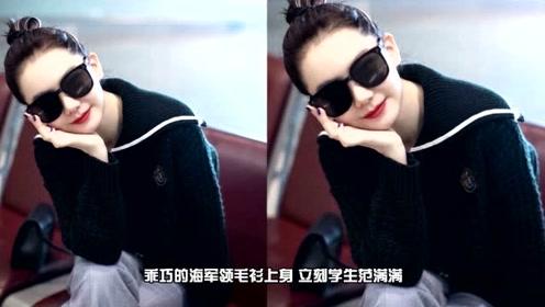 戚薇现身机场,高领打底衫搭配T恤不要太潮,逆龄生长少女感太强