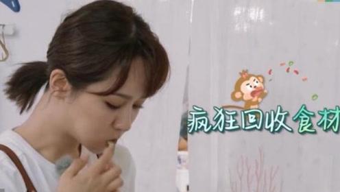 林大厨让杨紫把菜倒掉,杨紫一举动成功圈粉,网友:活该你爆火!