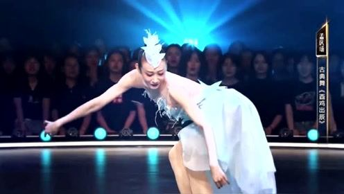 模仿酉鸡跳古典舞,全场起鸡皮疙瘩!