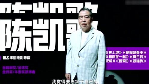 陈凯歌谈影视看法,要忠实于自己创作上的想法,也要顺应市场!