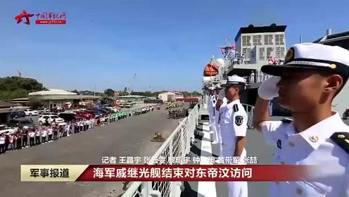 海军戚继光舰结束对东帝汶访问