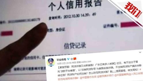 """广州90后女生被骗2.5万 警方提醒电信诈骗新套路""""注销网贷账户"""""""