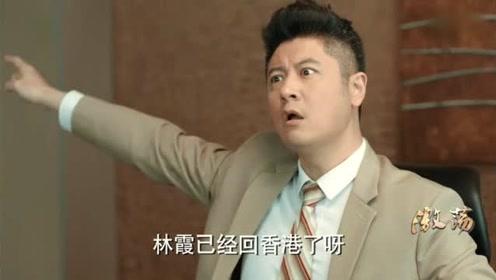 《激荡》思齐告知陆江涛大哥谈恋爱, 陆江涛炸毛:林霞又搞阴谋