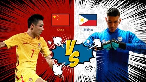 国足战菲律宾 中国队:目标三分,必须拿下!