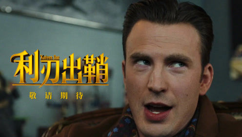 电影《歌曲破案》惨遭中文出鞘007发布预告美队飙电影葛优利刃里伤不起脏话图片