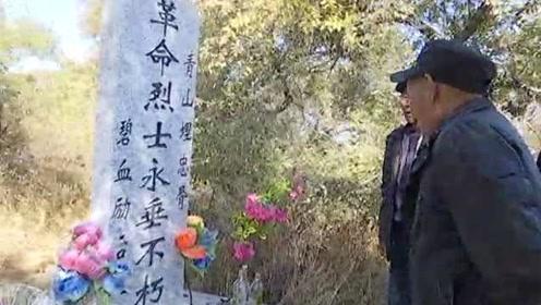 小村世代看守无名烈士墓,自发立碑纪念:期盼确定烈士姓名
