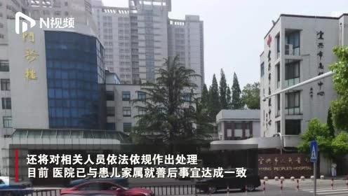 江苏宜兴市卫健委通报脑炎患儿因输错药死亡:已辞退2名护士