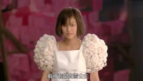 初恋这件小事:丑小鸭梦想变白雪公主,被男神一句话打回原形!