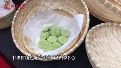 浓浓的文化味,中华传统点心盒亮相军运会主媒体中心