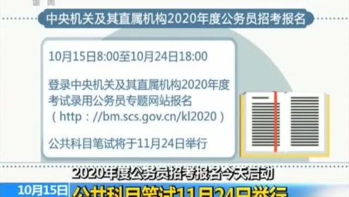 2020年度公务员招考报名启动
