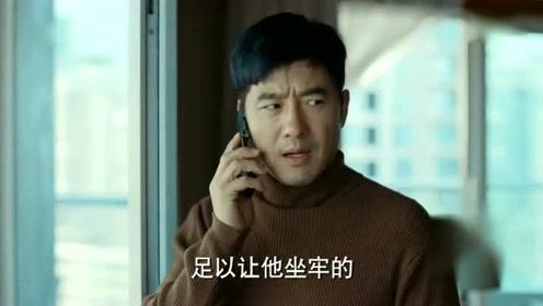 《激荡》顾亦雄急了,陆江涛手里有他的证据,我让他坐牢!
