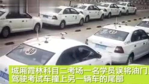学员操作失误,驾驶考试车撞上另一辆车的尾部