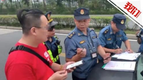 深圳开出首张电子烟罚单 被罚烟民:我们那还没这规定
