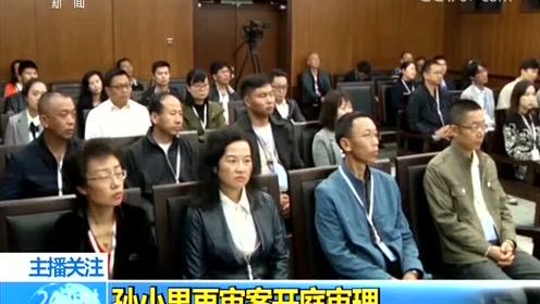 孙小果再审案开庭审理