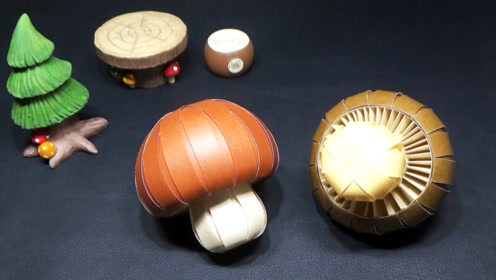 手工折纸剪纸DIY教程,教你制作立体蘑菇