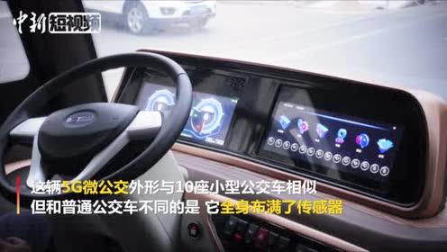 乌镇峰会倒计时嘉宾将乘坐5G无人驾驶微公交