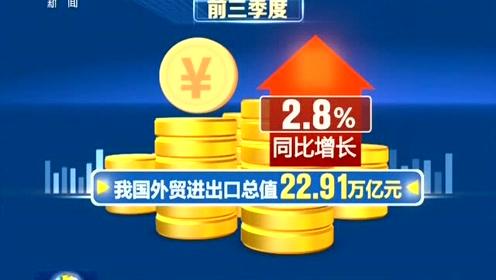 前三季度我国外贸进出口总值同比增长2.8%