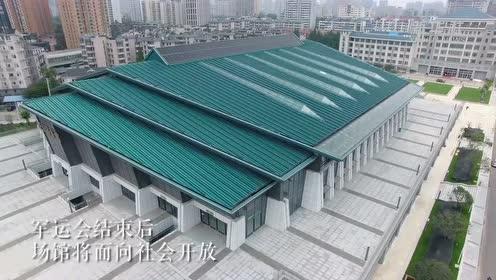 """飞""""阅""""军运会——武汉大学大学生体育活动中心"""