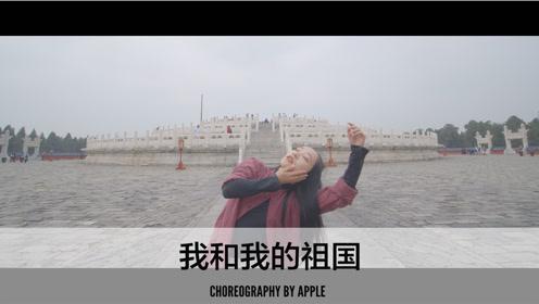 舞邦 Apple 创意视频 我和我的祖国