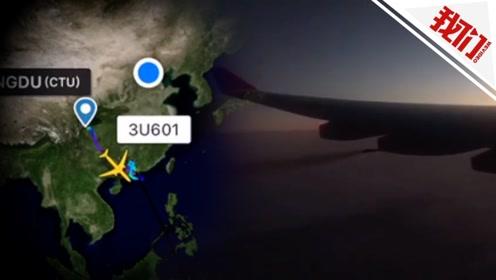 川航一航班因乘客突发疾病备降深圳 为确保安全放油近30吨