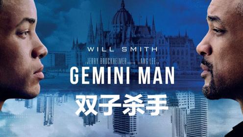 《双子杀手》中国首映礼 主演威尔·史密斯、导演李安现身上海