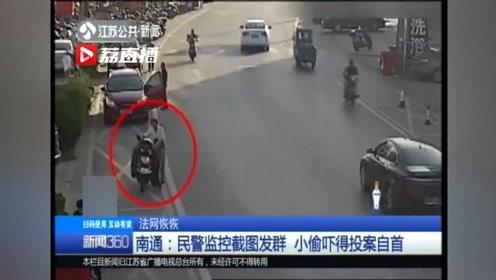 民警监控截图发群 小偷吓得投案自首