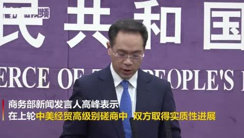 商务部:中美经贸磋商最终目标是取消全部加征关税