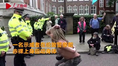 """""""反抗灭绝""""抗议升级!一示威者赤裸上身公然在英国警察面前""""耍宝"""""""