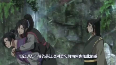 魔道祖师:江澄为什么一直针对蓝忘机?除了嫉妒,还有两个原因