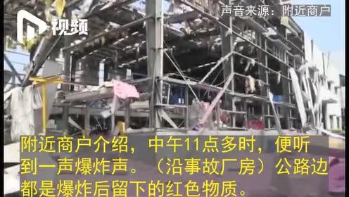 广西玉林化工厂爆炸后附近路面留红色物质!目击者称隔壁厂也遭殃