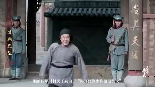 """清朝男子发型为何是""""金钱鼠尾辫""""?但为何又演变成""""阴阳头"""""""