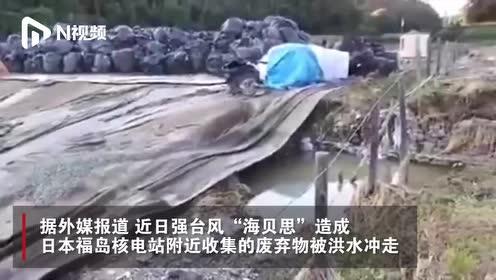 日本福岛核电站废弃物遭台风冲走,多袋污染物只找回空袋